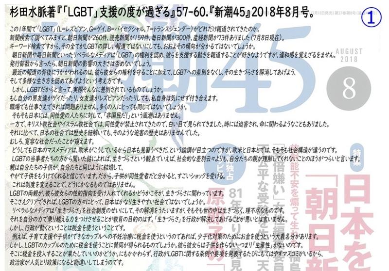 『新潮45』2018年8月号「杉田水脈議員の投稿全文書き起こし」_1