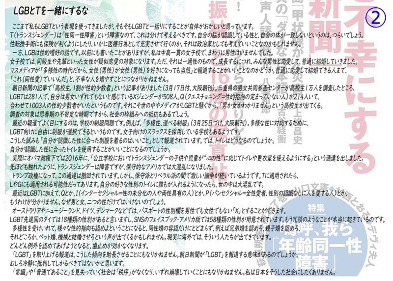 『新潮45』2018年8月号「杉田水脈議員の投稿全文書き起こし」_2