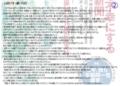 [はてなブログ][資料][Twitter][自民党]杉田水脈議員とLGBT_2