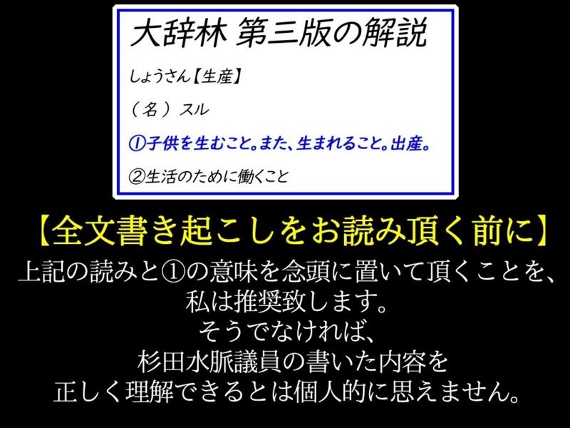 杉田水脈議員とLGBT_3