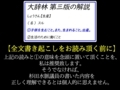 [はてなブログ][資料][Twitter][自民党]杉田水脈議員とLGBT_3