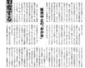 [はてなブログ][資料][Twitter][自民党]杉田水脈議員とLGBT_4