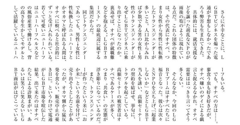 杉田水脈議員とLGBT_5