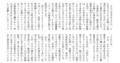 [はてなブログ][資料][Twitter][自民党]杉田水脈議員とLGBT_5