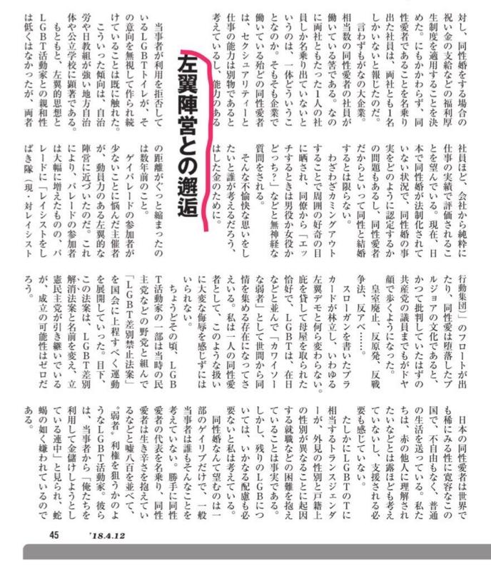 杉田水脈議員とLGBT_6