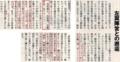 [はてなブログ][資料][Twitter][自民党]杉田水脈議員とLGBT_7