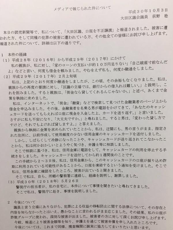 大田区議会議員荻野稔、銀行口座不正譲渡事件の経緯書