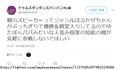 [はてなブログ][雑感][Twitter][炎上]Youtuber_VS_元子役_1