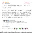 [はてなブログ][雑感][Twitter][炎上]Youtuber_VS_元子役_2