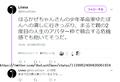 [はてなブログ][雑感][Twitter][炎上]Youtuber_VS_元子役_3