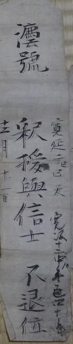 江戸時代の紙位牌 - 大森海苔 丹右ヱ門の記憶