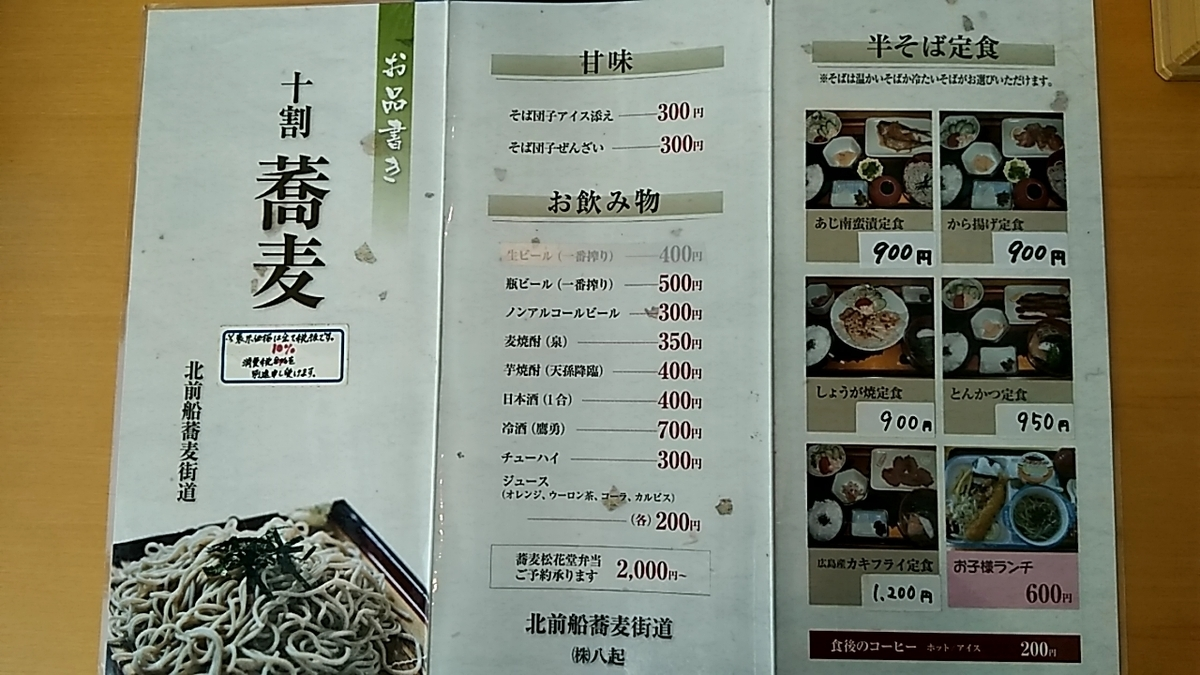 f:id:nami_kimichi:20210606135147j:plain