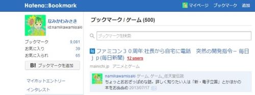 f:id:namikawamisaki:20130718143507j:plain
