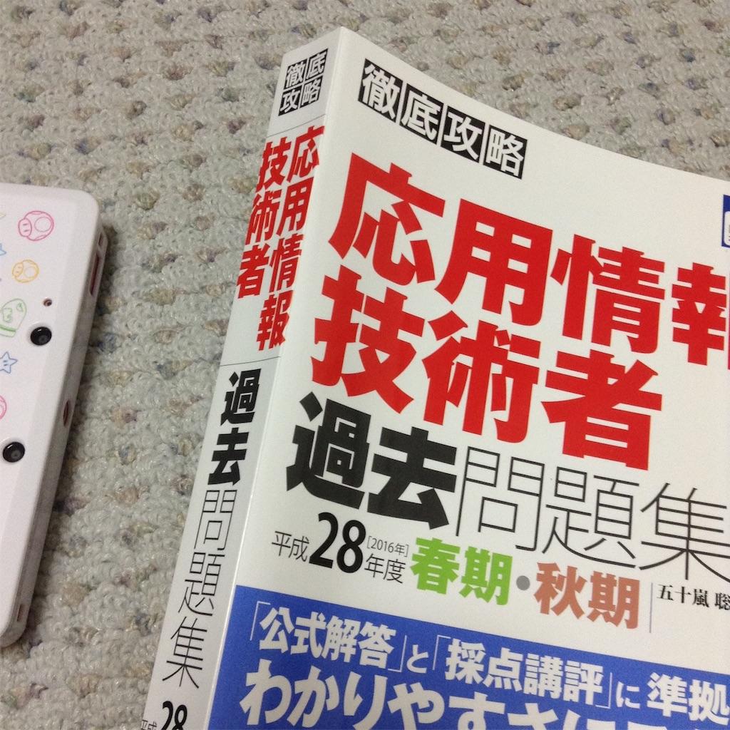 f:id:namikawamisaki:20161018201523j:image