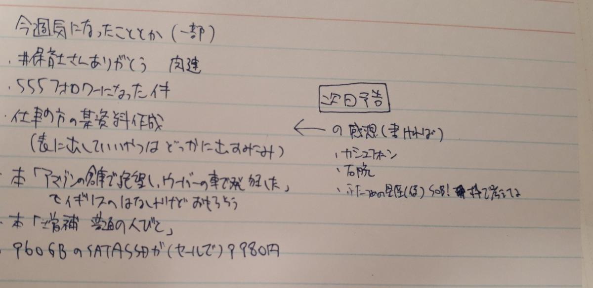 f:id:namikawamisaki:20190821181702p:plain