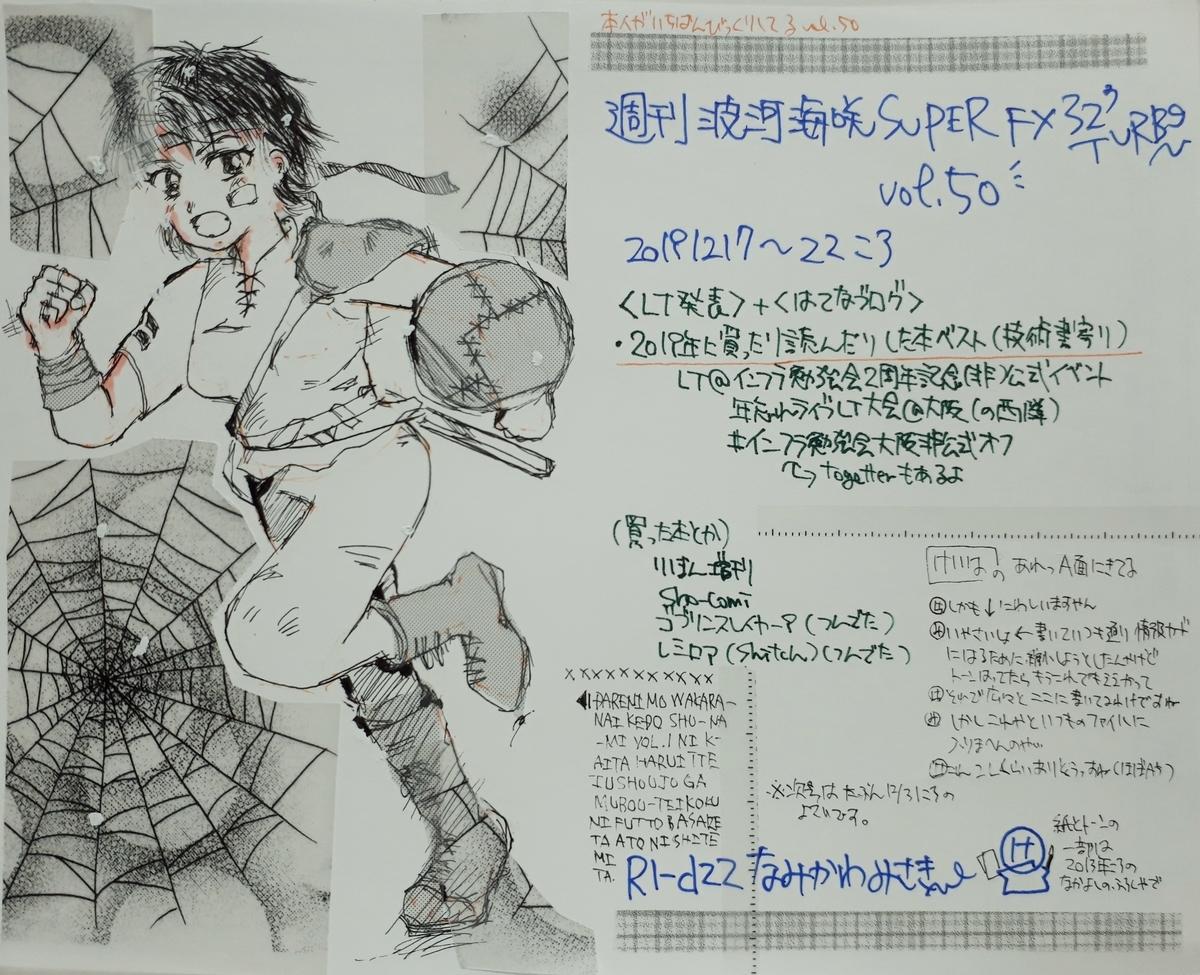 f:id:namikawamisaki:20191222222210j:plain