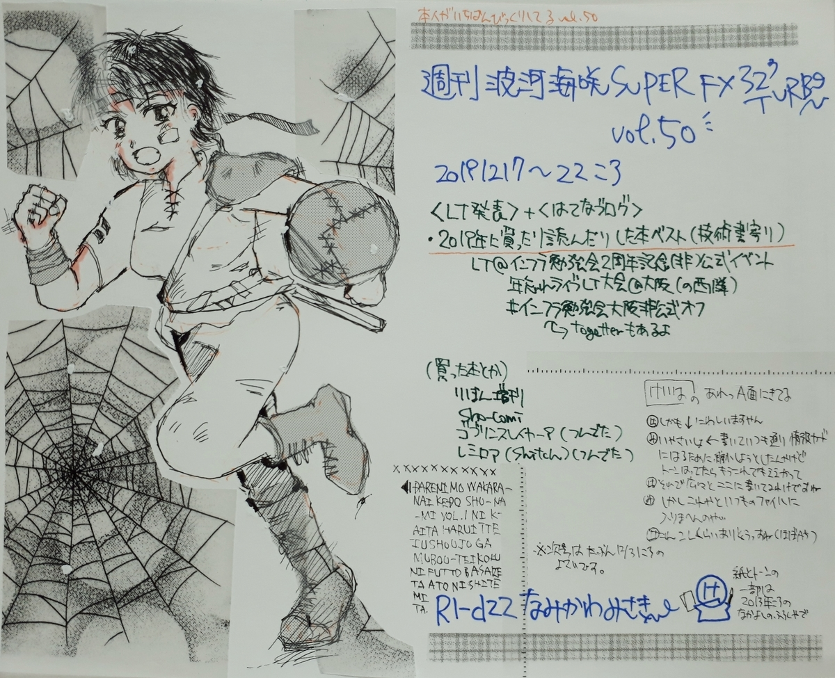 f:id:namikawamisaki:20191222222211j:plain