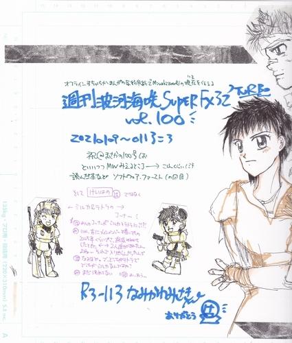 f:id:namikawamisaki:20210116090851j:plain