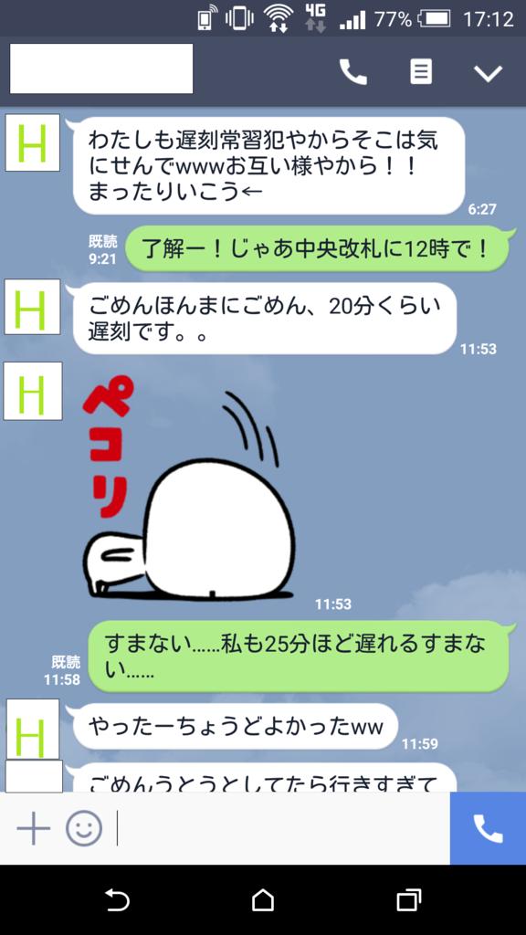 f:id:namikiwa815:20170731172241p:plain