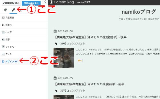f:id:namiko-12:20190107142600p:plain