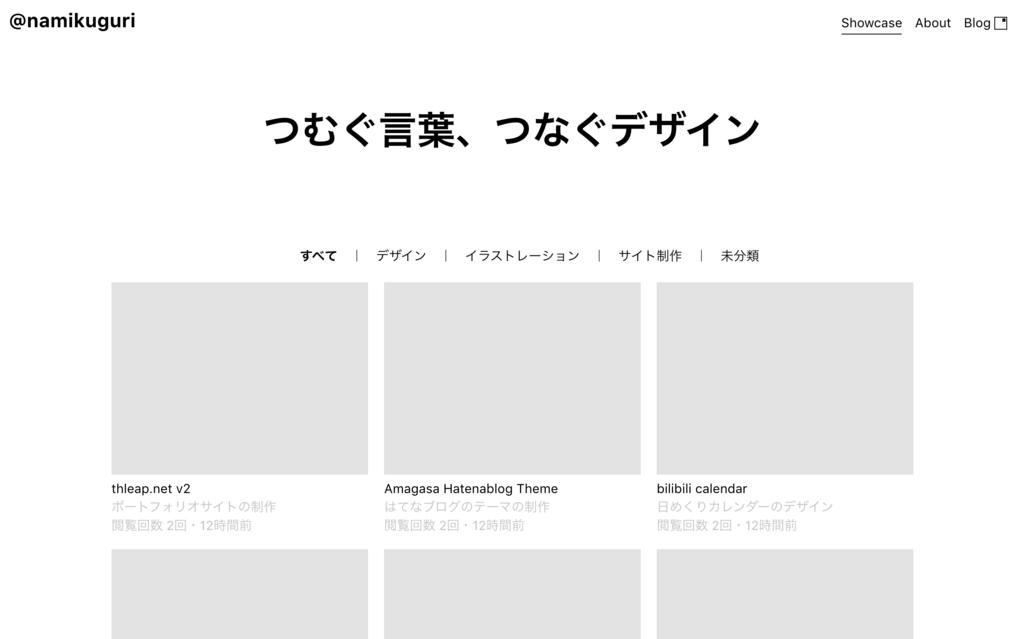 f:id:namikuguri:20180210133623p:plain