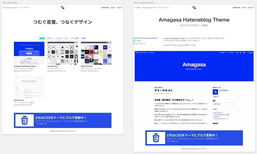 f:id:namikuguri:20180212000403p:plain