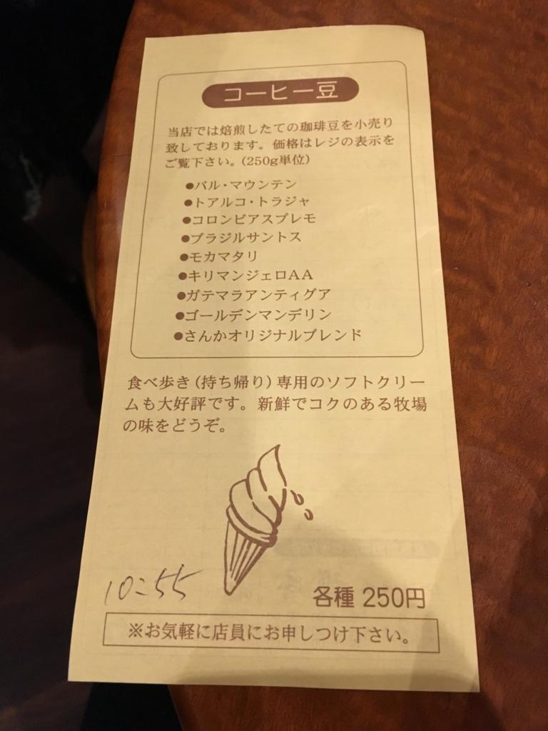 f:id:namimariho:20170307213242j:plain