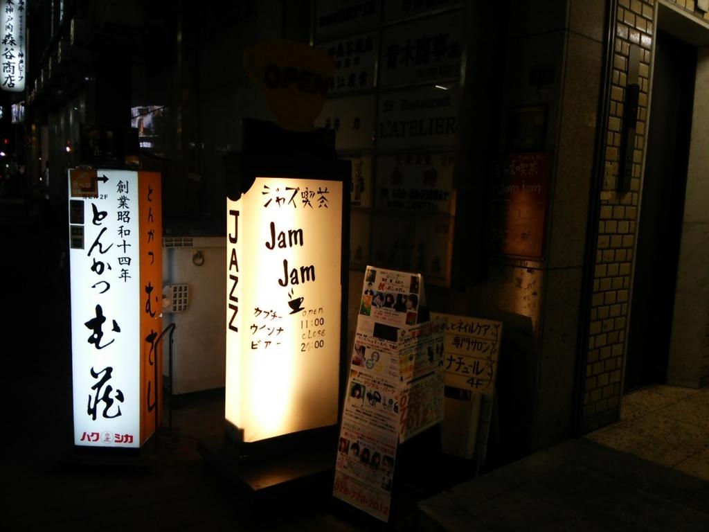 f:id:naminonamimatsu:20160913123425j:plain