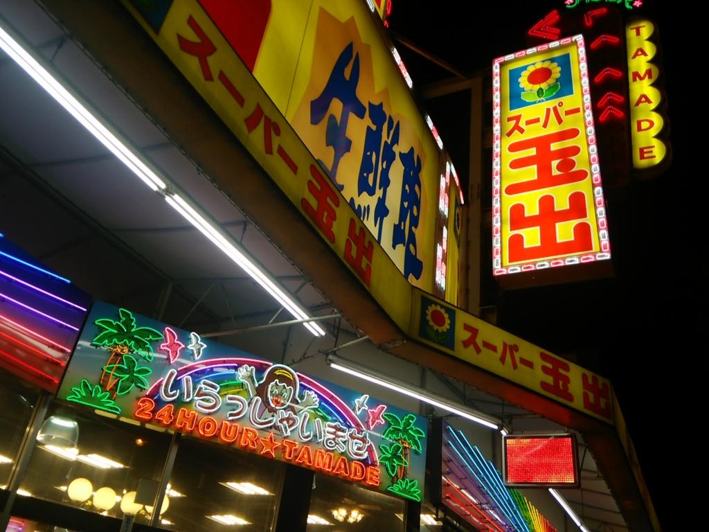 f:id:naminonamimatsu:20160930192907j:plain