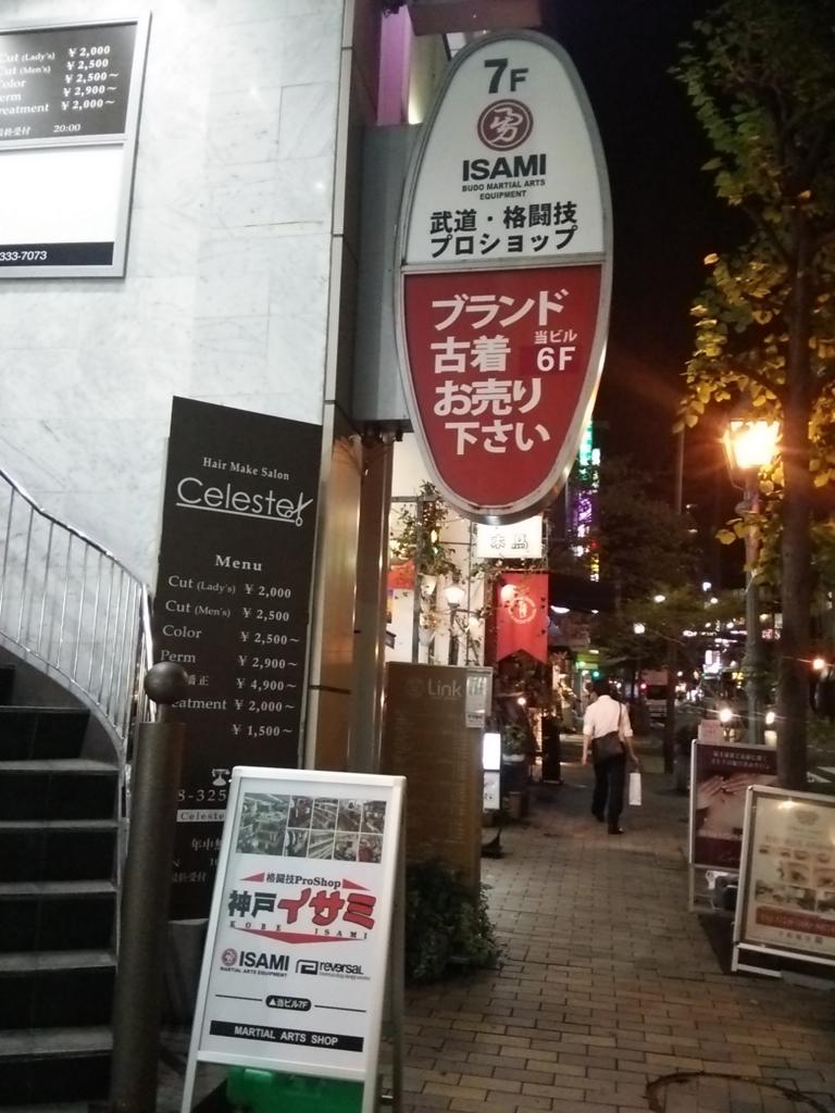 f:id:naminonamimatsu:20161008161055j:plain