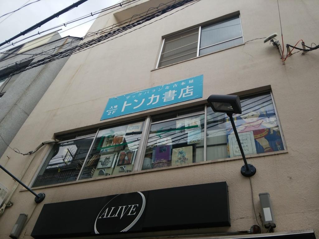 f:id:naminonamimatsu:20161010162955j:plain
