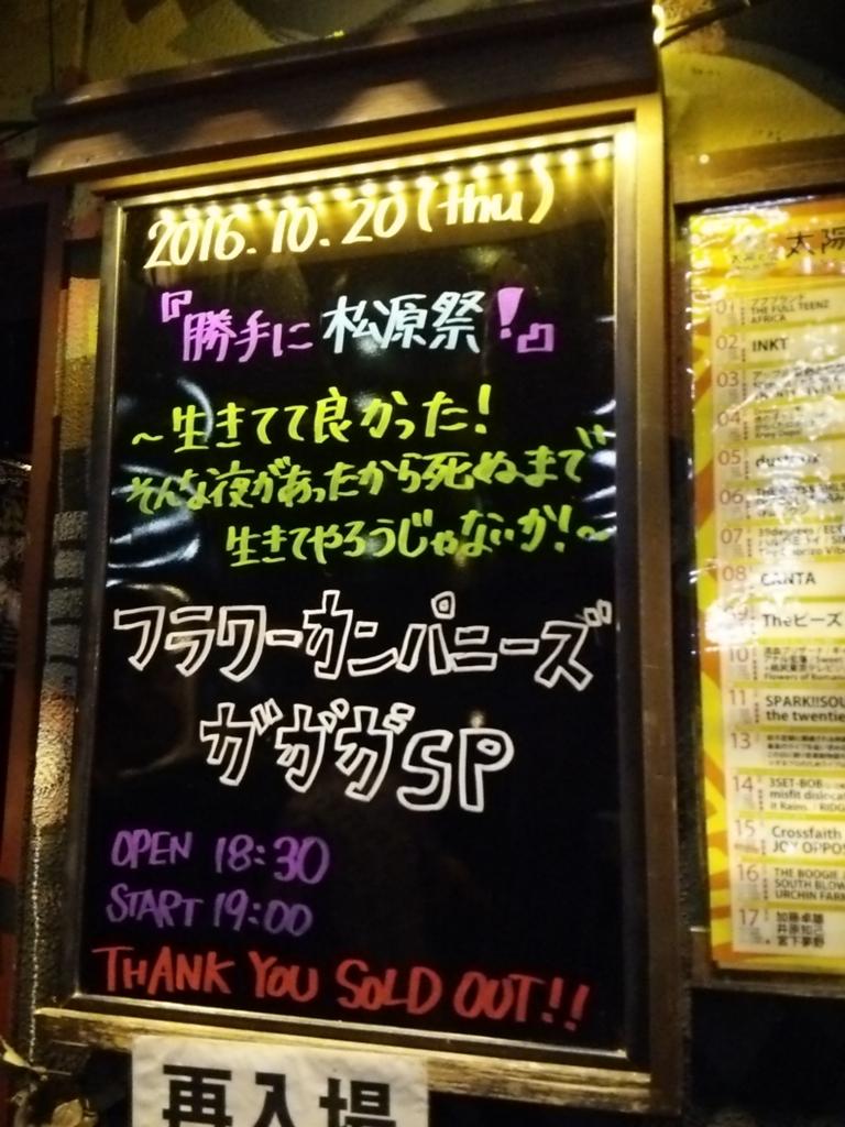 f:id:naminonamimatsu:20161022171839j:plain