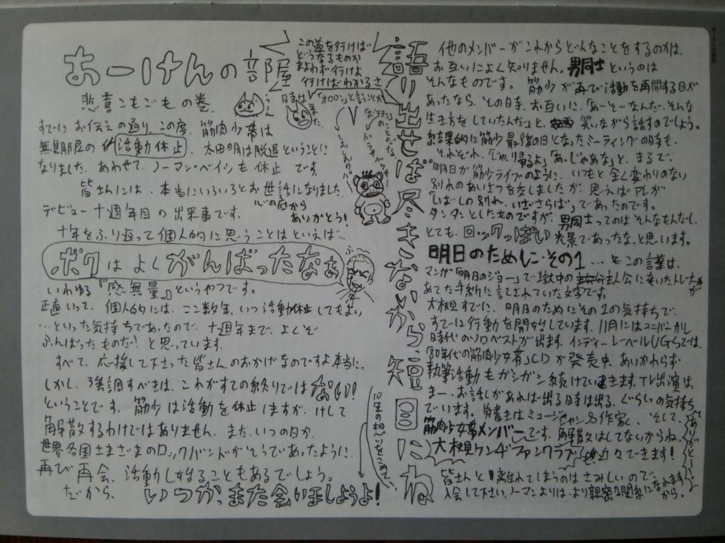 f:id:naminonamimatsu:20170319150459j:plain
