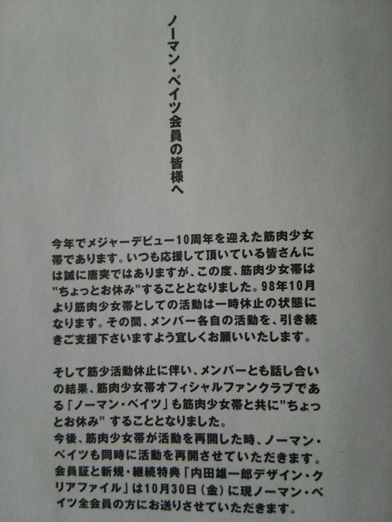 f:id:naminonamimatsu:20170319160545j:plain