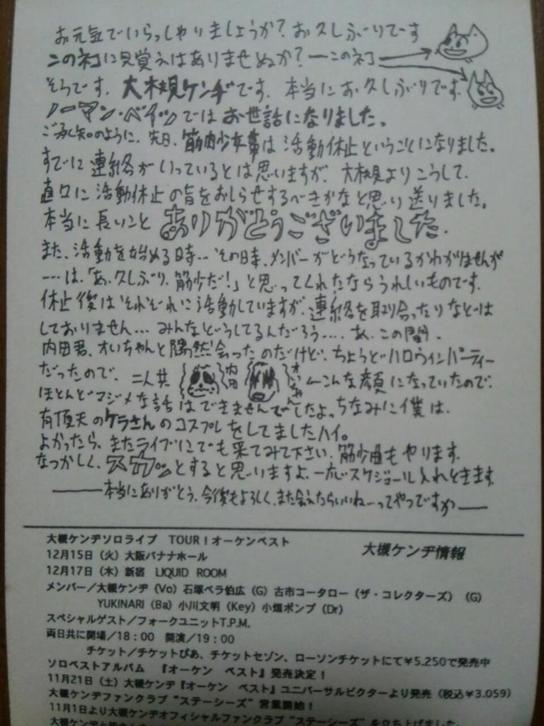 f:id:naminonamimatsu:20170319160635j:plain