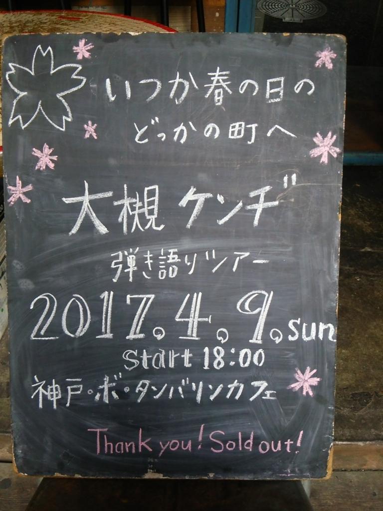 f:id:naminonamimatsu:20170413194439j:plain