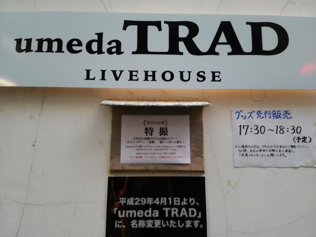 f:id:naminonamimatsu:20170708223152j:plain