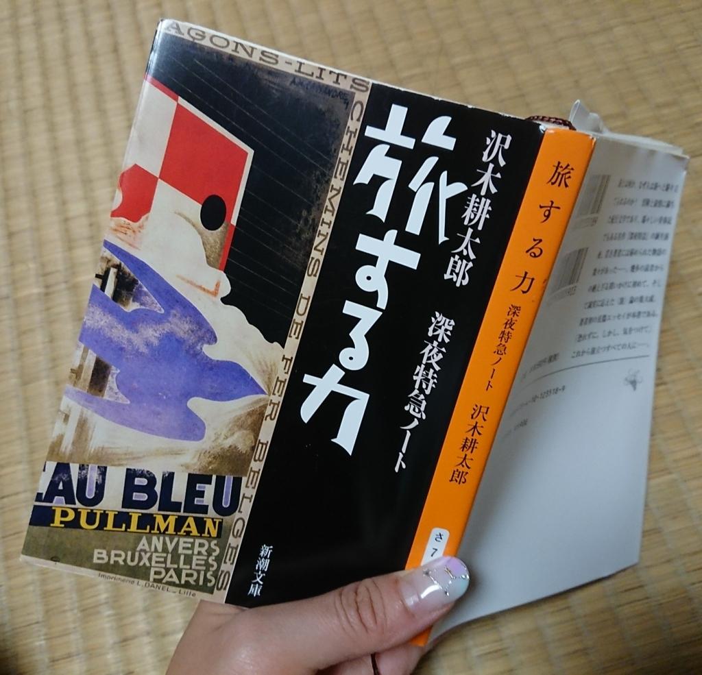 f:id:naminonamimatsu:20170805173610j:plain