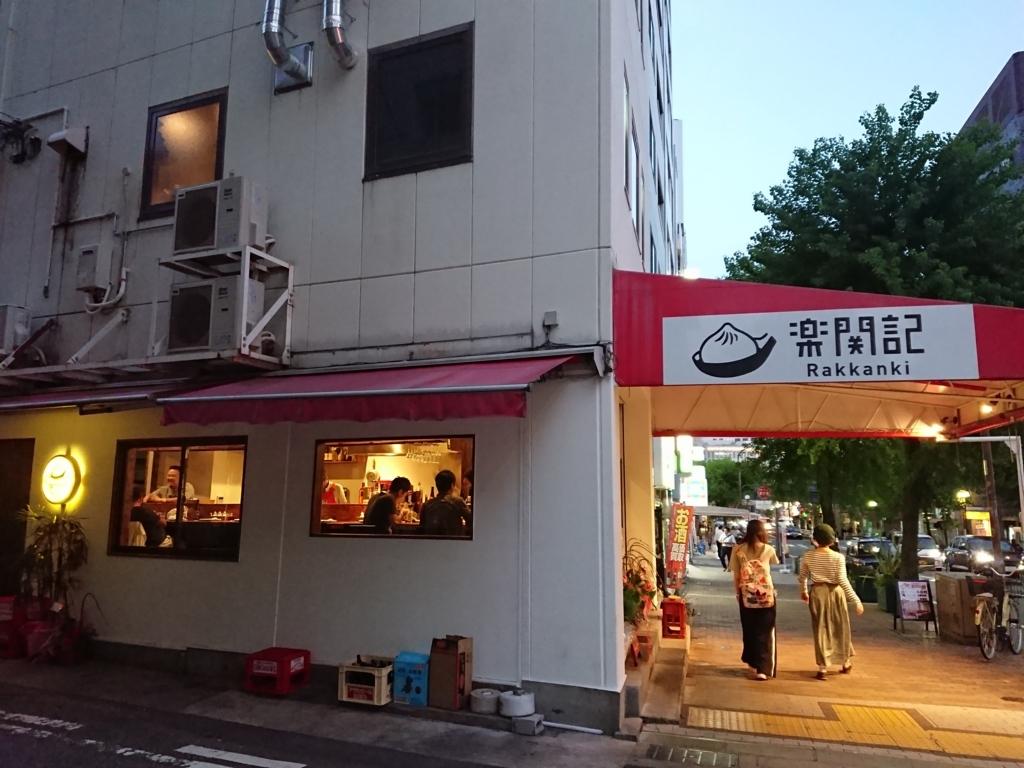 f:id:naminonamimatsu:20170916154839j:plain