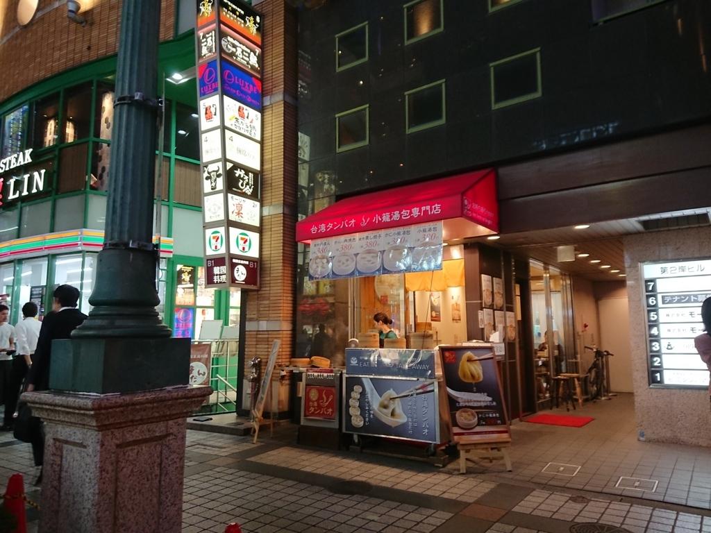 f:id:naminonamimatsu:20170916154952j:plain