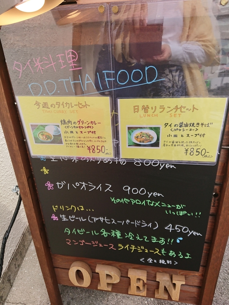 f:id:naminonamimatsu:20170924134811j:plain