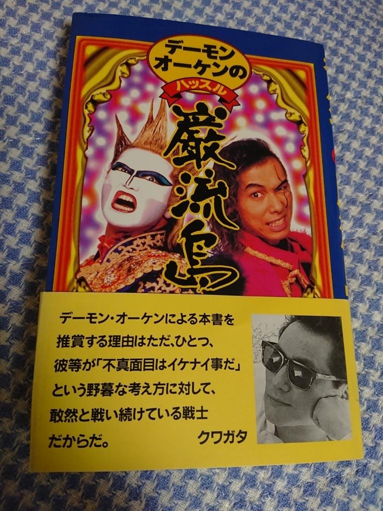 f:id:naminonamimatsu:20171014161528j:plain
