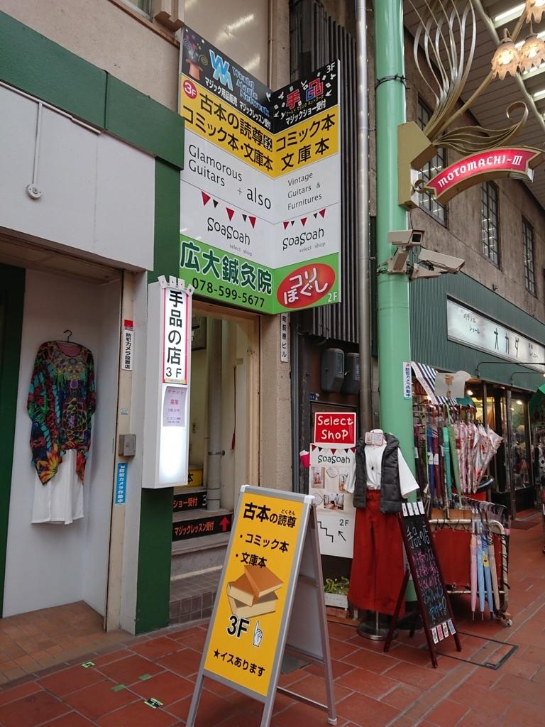 f:id:naminonamimatsu:20171014180308j:plain