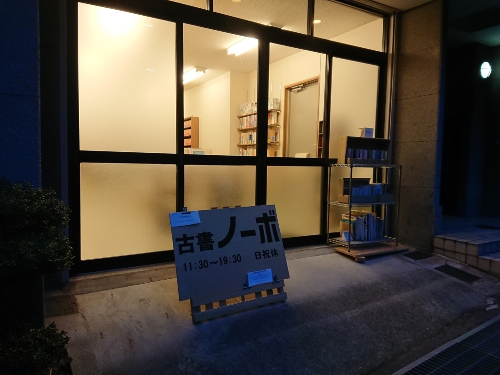f:id:naminonamimatsu:20171014180437j:plain