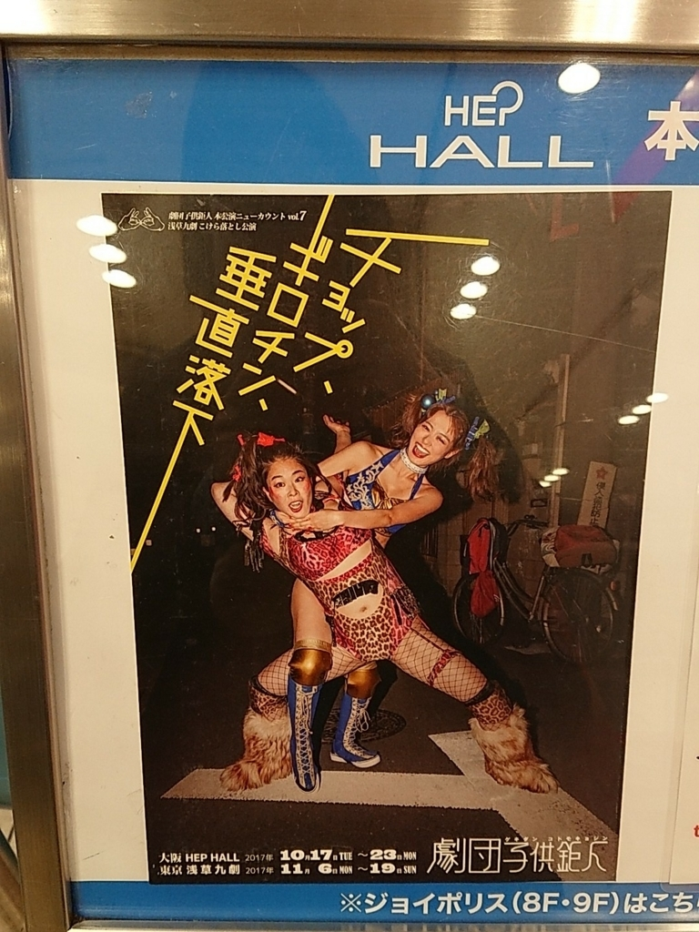 f:id:naminonamimatsu:20171020190638j:plain