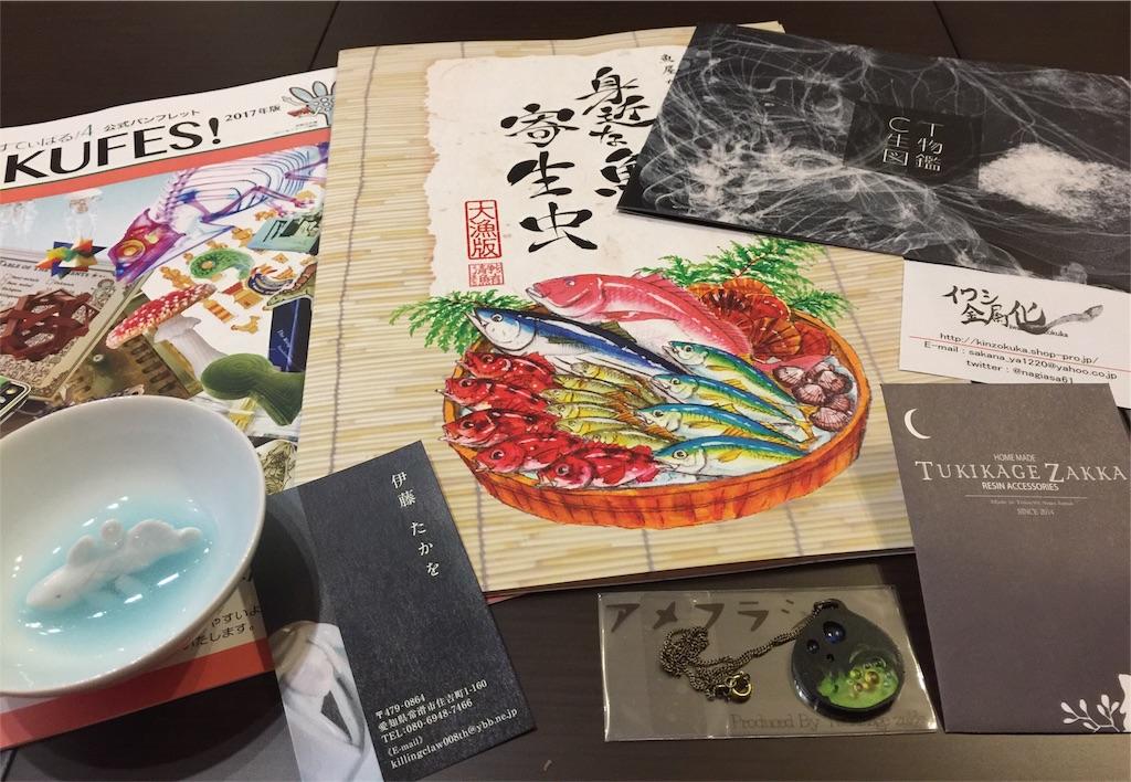 f:id:naminori_iruka:20170724123337j:image