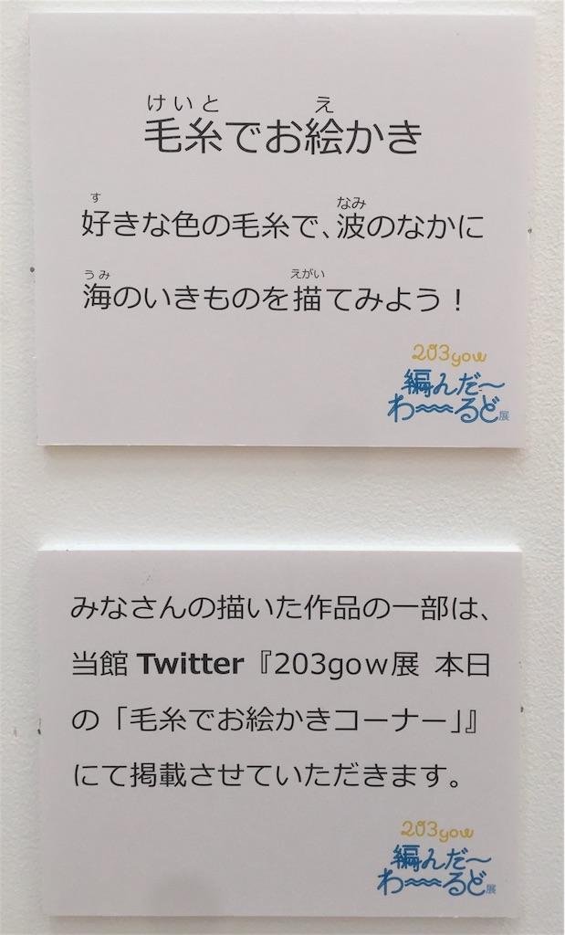 f:id:naminori_iruka:20170819230346j:image