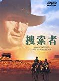 捜索者 [DVD]