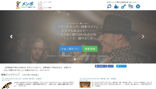 バンドメンバー募集サイト メンボ