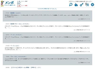 バンドメンバー募集サイト メンボ 日本語